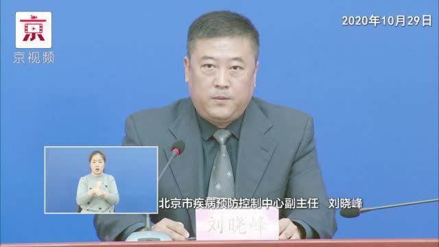 北京市疾控中心提醒:非必要不出境 不带病上班上学
