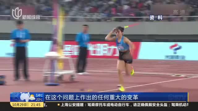 中国田径协会对这个选拔办法作了一个重大的修正