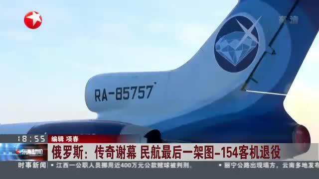 俄罗斯:传奇谢幕  民航最后一架图-154客机退役