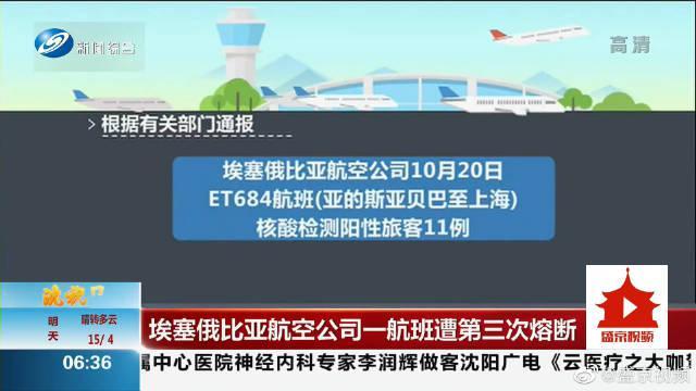 埃塞俄比亚航空公司一航班遭第三次熔断