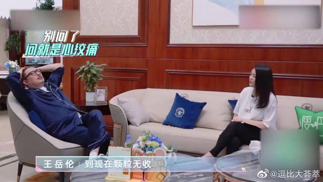 """李湘突然发问王岳伦,聊聊你的私房钱~ 下一幕""""太残忍""""了!"""