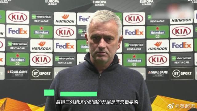 欧联赛后采访。穆帅:比赛并不轻松取胜获得完美开局非常关键