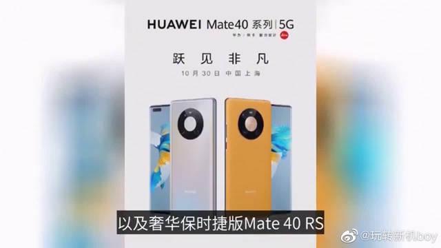 Mate40系列为什么会成为华为史上最贵手机