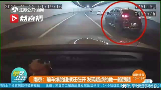 南京女子醉驾撞护栏爆胎又撞车仍继续开……
