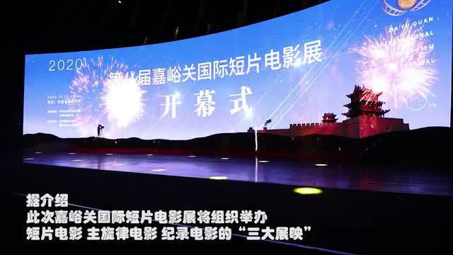 第八届嘉峪关国际短片电影展举办
