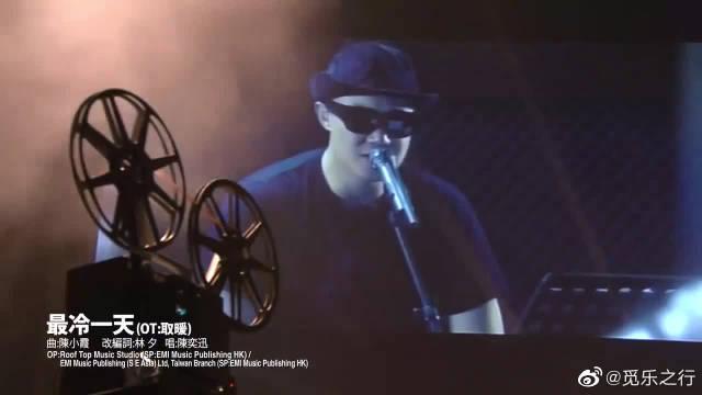 陈奕迅《最冷一天》现场版,他的声音总是能抚慰人心!