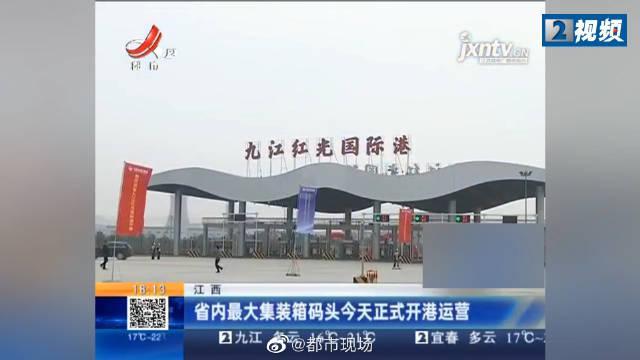 江西省内最大集装箱码头28日正式开港运营