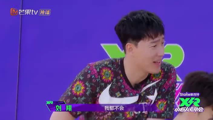 希希子再遭刘翔调侃 郑希怡儿歌唱出流行音乐的赶脚