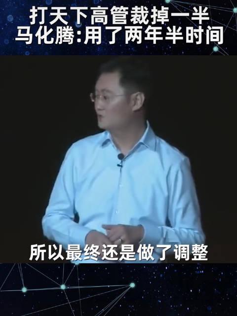 马化腾:腾讯花了两年半时间,裁掉了一半一起打天下的高管……