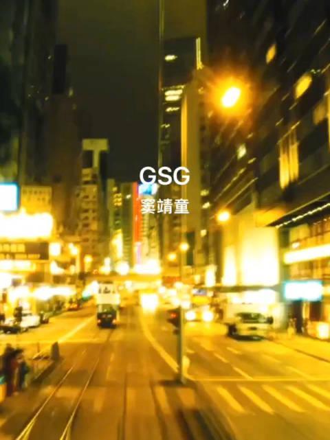 窦靖童新歌《GSG》,a green shy guy……