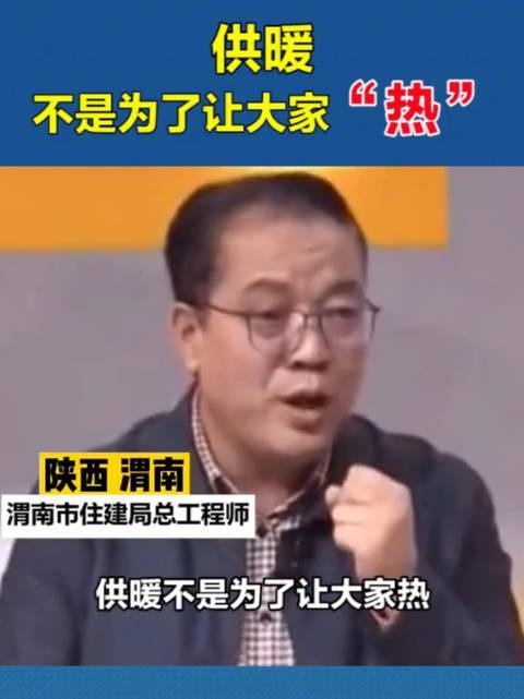 28日,渭南住建局总工程师称:供暖不是为了让大家热,而是不冷