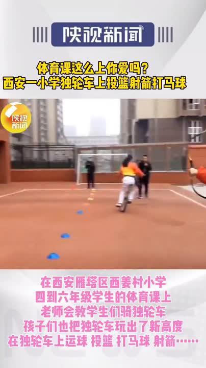 体育课这么上你爱吗?西安一小学独轮车上投篮射箭打马球