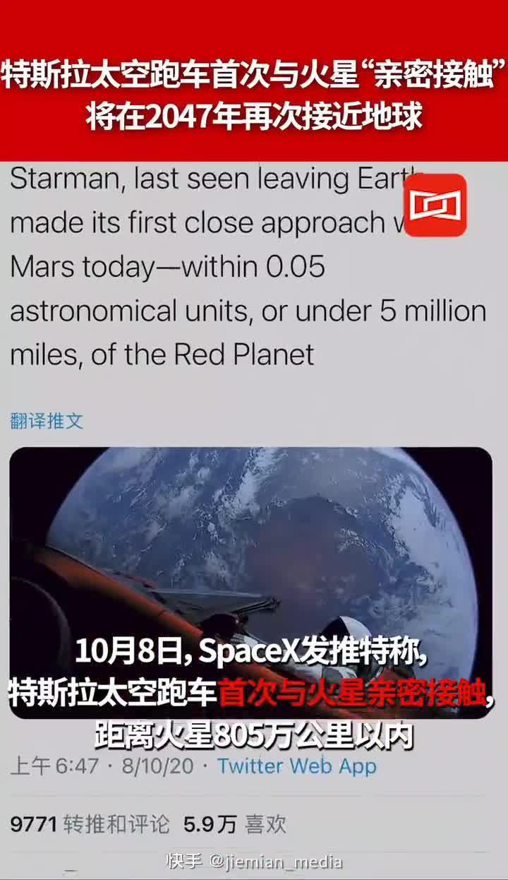 """特斯拉太空跑车首次与火星""""亲密接触""""……"""