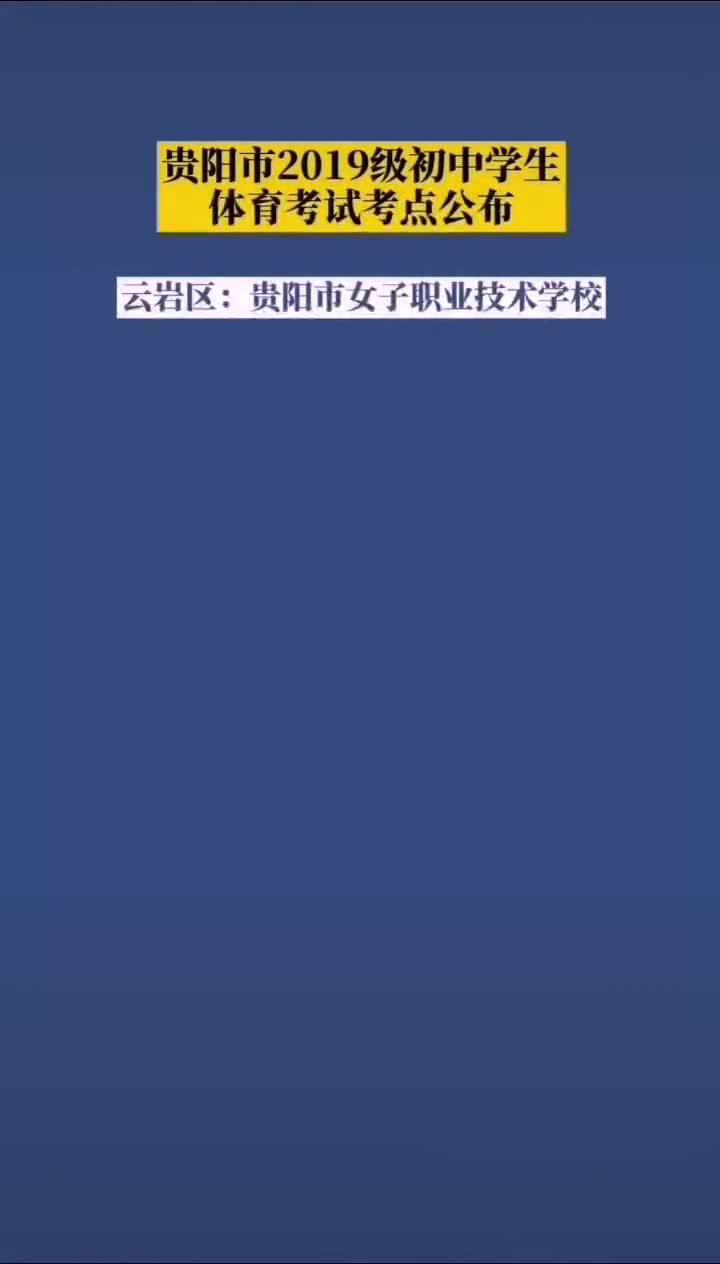 贵阳2019级初中学生体育考试考点公布