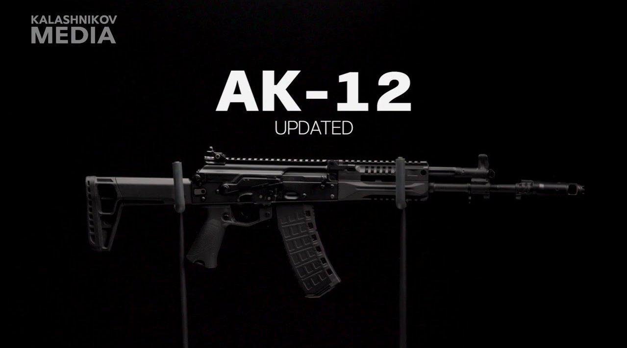 АК-12(意为:卡拉什尼科夫2012年自动步枪)