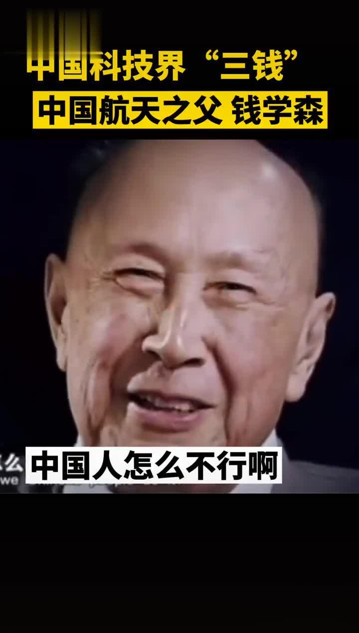 """钱学森、钱伟长、钱三强被合称为中国科技界的""""三钱""""……"""