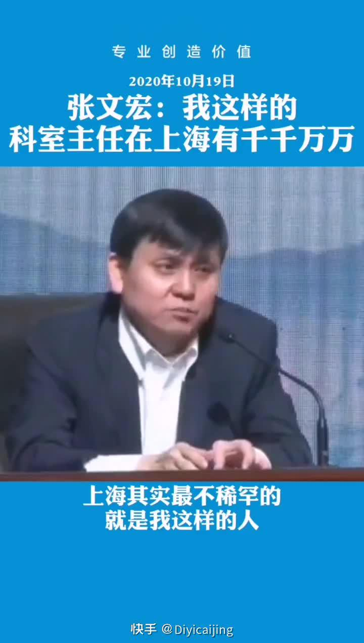 张文宏:在上海,像我这样的人有千千万万个