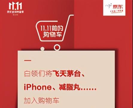 11.11的购物车生活味浓:手机、跑步鞋和休闲零食加购量最多