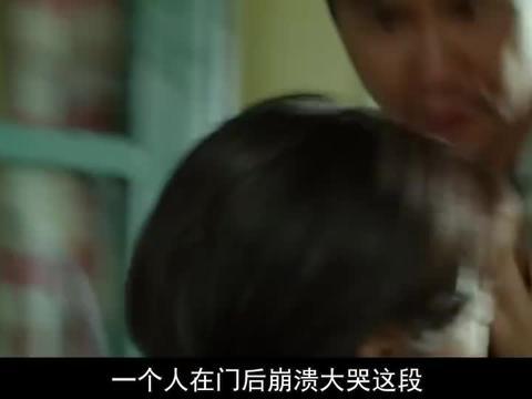 喜宝:郭采洁趴门后崩溃大哭这幕,演出了穷人的心酸,太催泪了