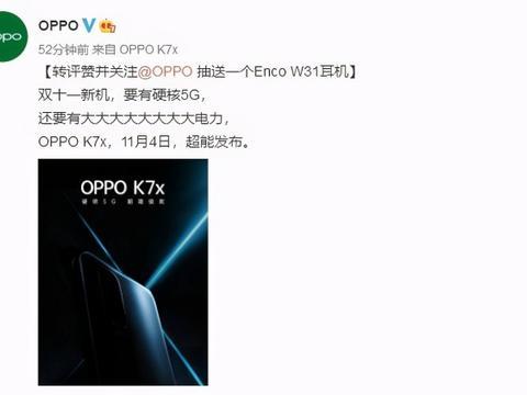 OPPO K7x 5G亮相工信部,OPPO K7价比百元机创感人新纪录