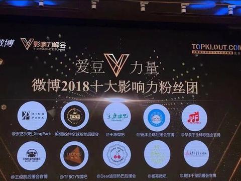 十大影响力粉丝团:TFBOYS连续3年入选,杨幂是女星的骄傲