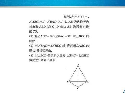 全等三角形也有难题?老师直言:期中考不注意这些题,要吃亏