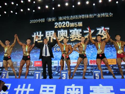 """2020""""世界奥赛之夜""""中国区淮安站赛事完美收官"""