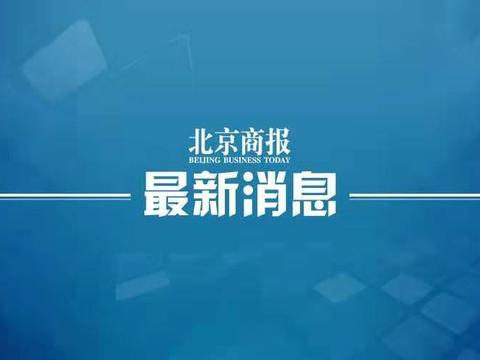北京老旧小区装电梯居民可提公积金