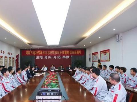 湖南省库区移民转移就业技能培训班开班典礼隆重举行