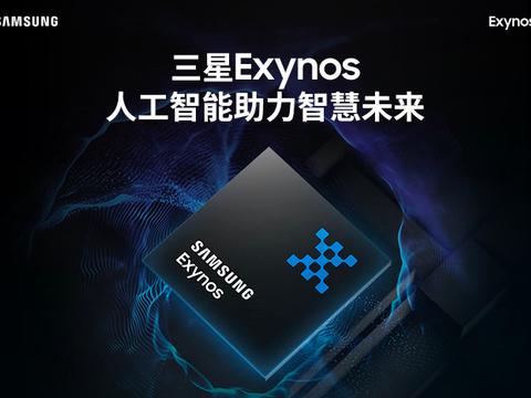 三星Exynos1080、采用5nm制程工艺的芯片已逐渐浮出水面