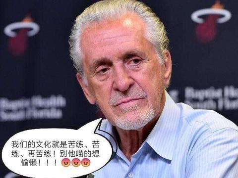 热火文化=苦练!莱利称它适合任何球员,前提是你要在乎职业生涯