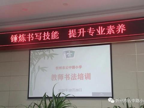 忻州市云中路小学开展教师书法培训