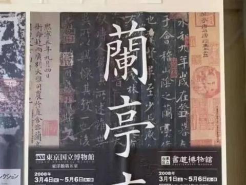 """田英章曾获""""中日书法展""""一等奖,其书法在日本有着广泛的影响力"""
