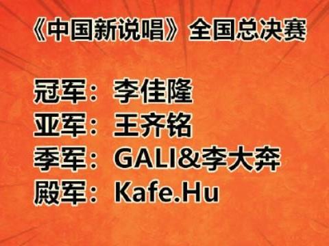 中国新说唱决赛路透,前两季三强助阵投票,选手人缘或影响排名?