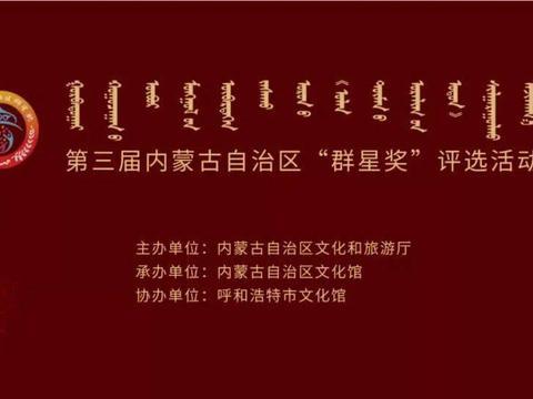 """第三届内蒙古自治区""""群星奖""""评选活动圆满落幕"""