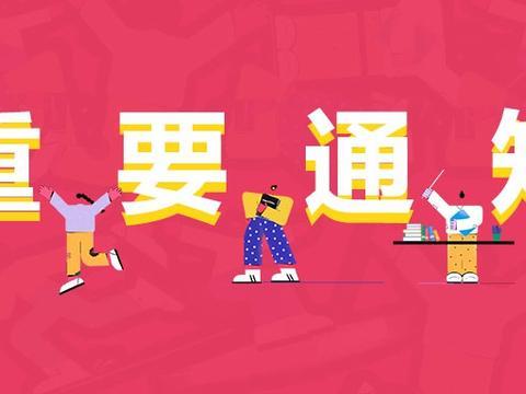2020北京石景山招聘社区工作者106人,大专起报!