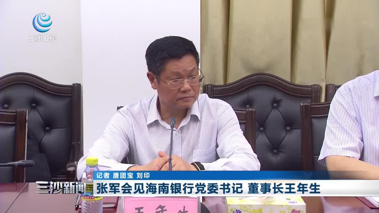 张军会见海南银行党委书记 董事长王年生