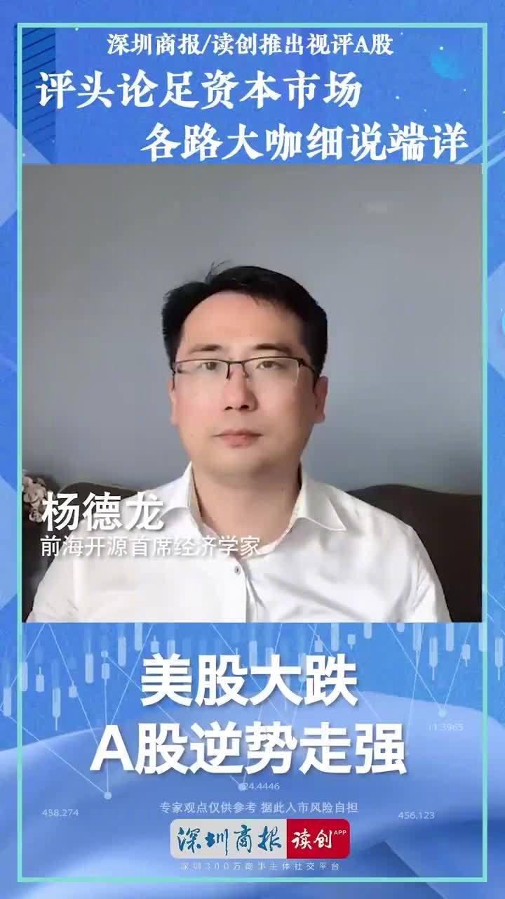 视评A股 | 前海开源杨德龙:美股大跌A股逆势走强
