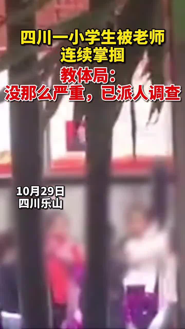 10月29日,四川眉山,有网友爆料称,一小学老师当众殴打学生