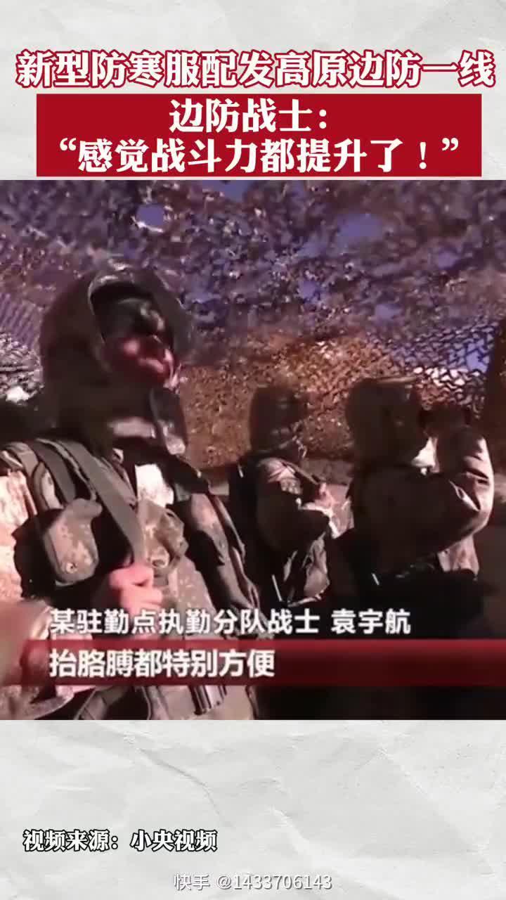 战士们说穿上新衣服,不仅轻便,感觉战斗力都提升了!
