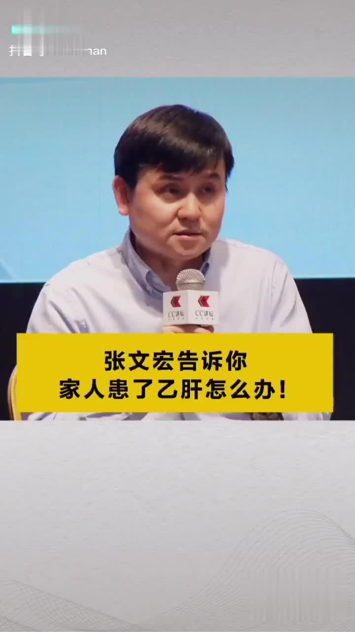 张文宏告诉你,患了乙肝怎么办!