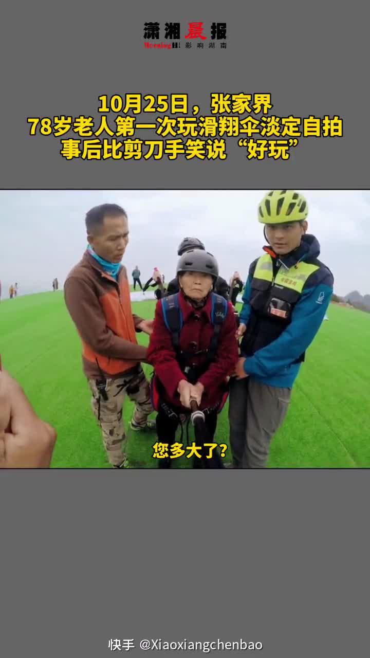 佩服!25日,张家界,78岁老人第一次玩滑翔伞就淡定自拍……