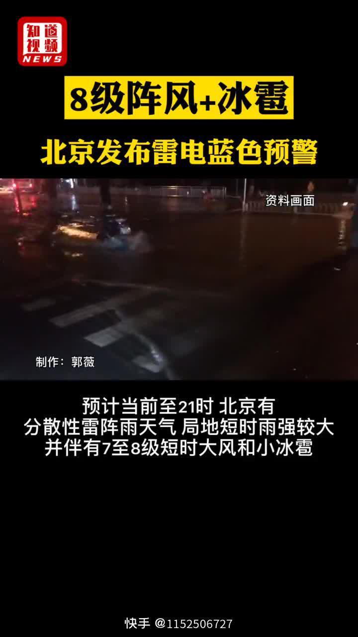 8级阵风+冰雹,北京发布雷电蓝色预警