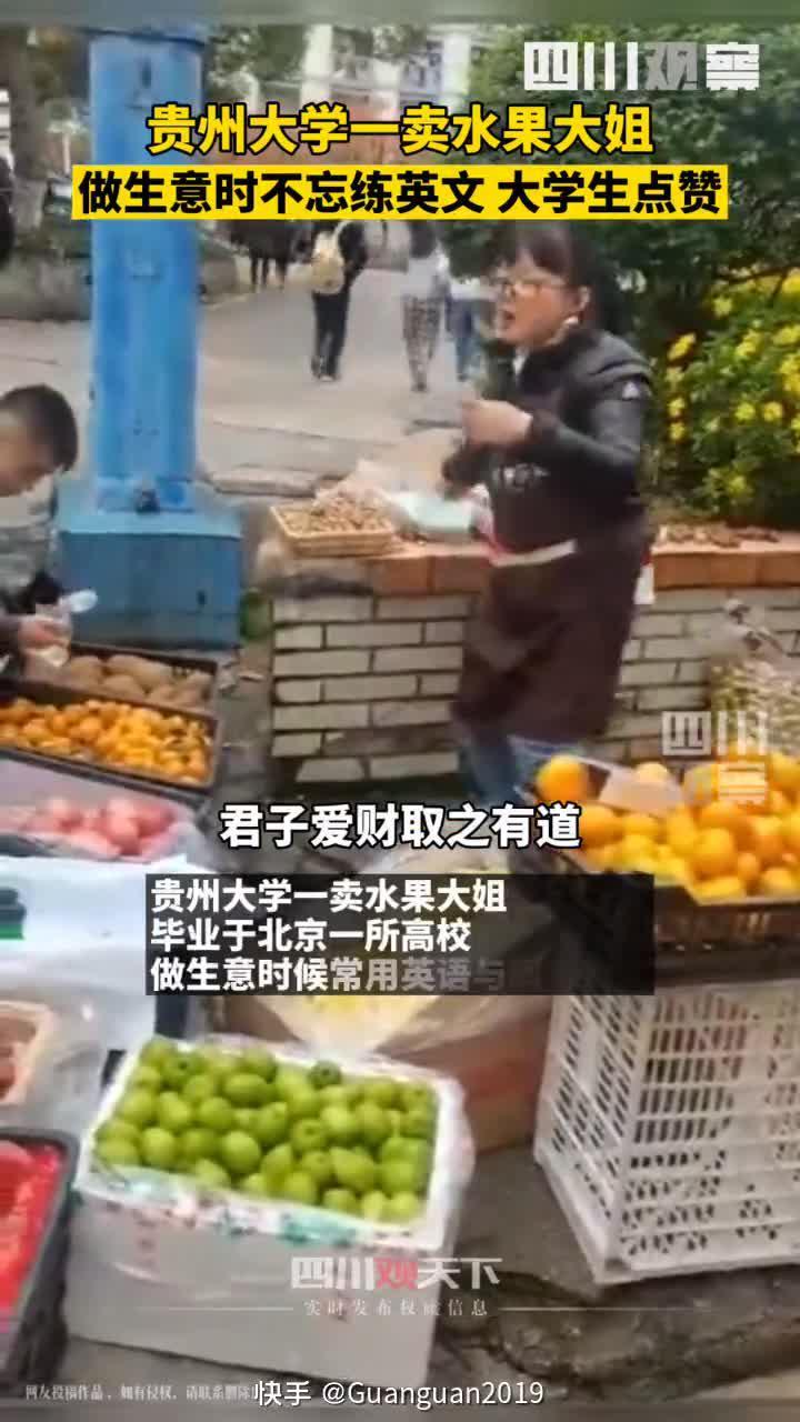 29日网友爆料 #贵州大学一卖水果大姐常用英语与同学交流