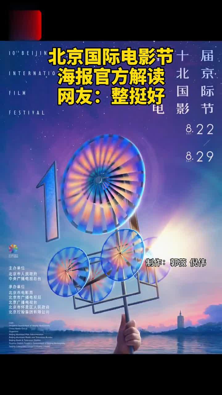 北京国际电影节海报官方解读,网友:整挺好