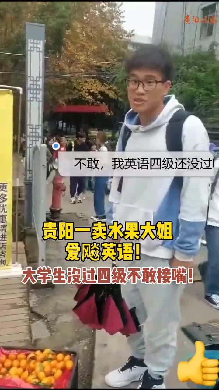贵阳一卖水果大姐爱飚英语!大学生没过四级不敢接嘴!
