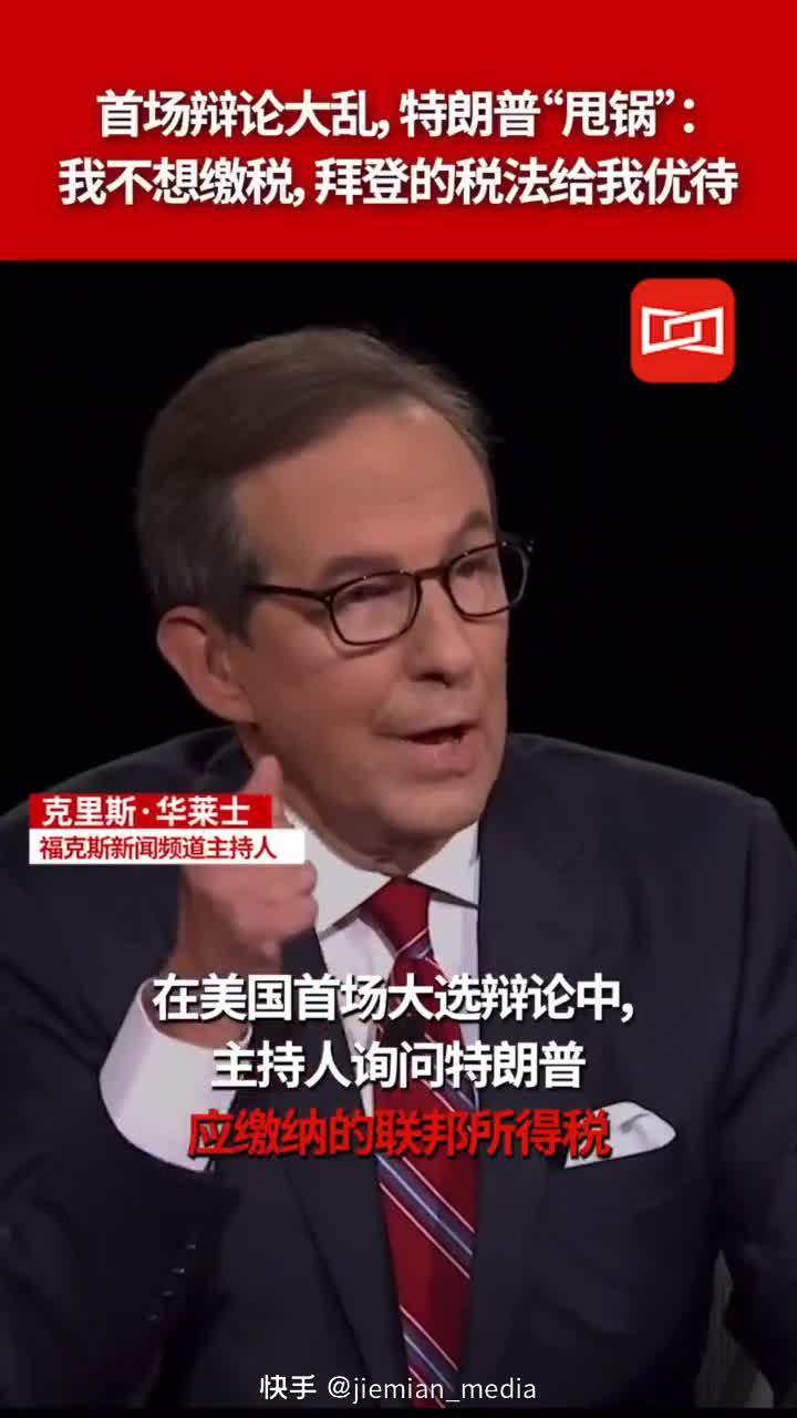 """首场辩论大乱,特朗普""""甩锅"""":我不想缴税,拜登的税法给我优待"""