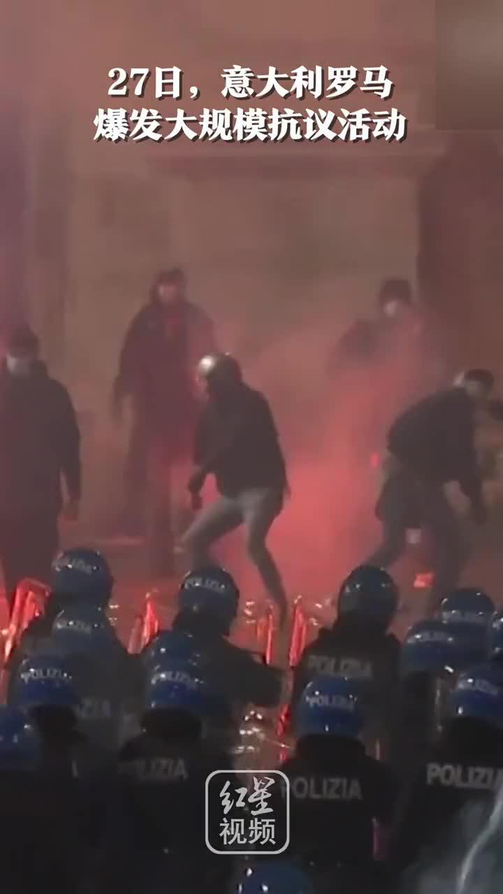 罗马爆发大规模抗议活动,警察动用水炮车驱散示威者