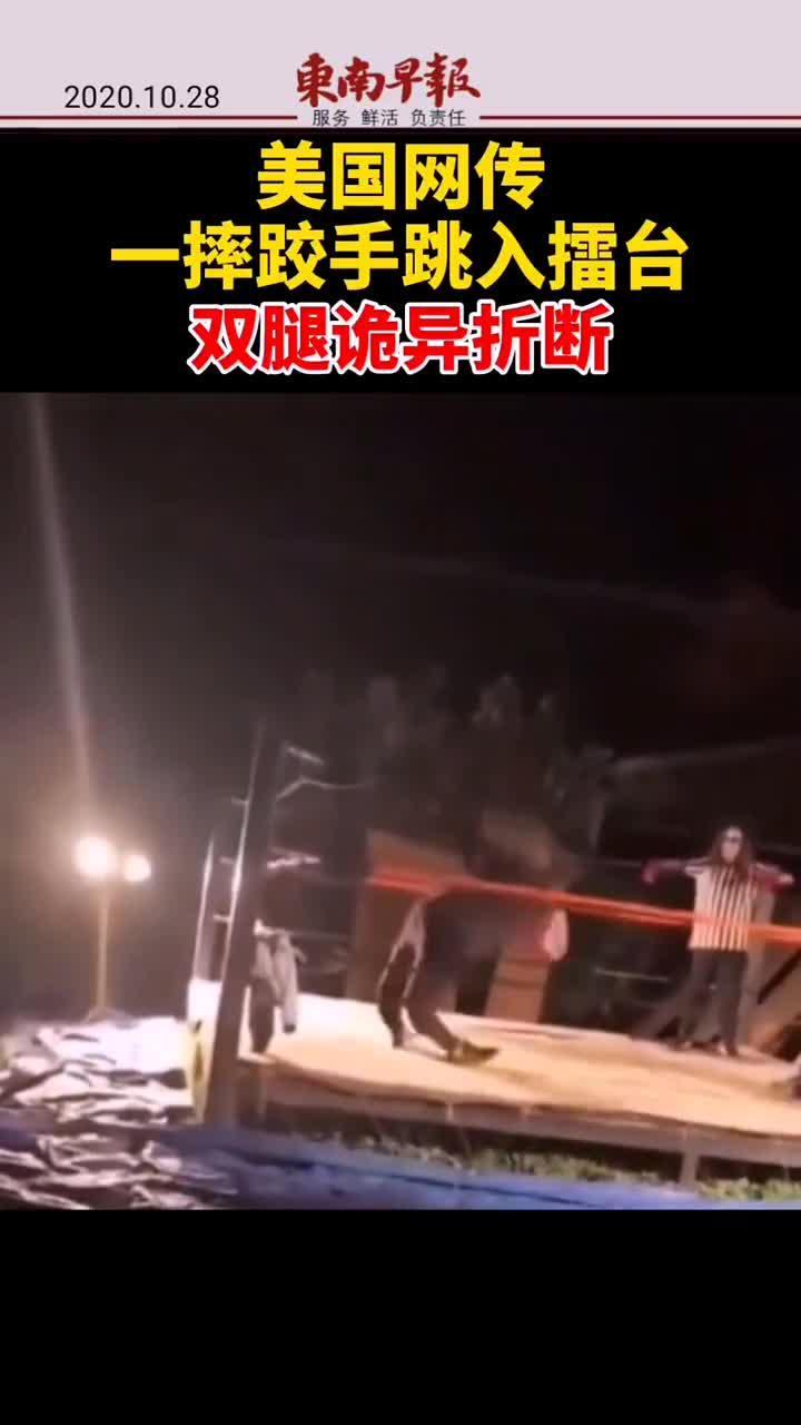 美国网传:一摔跤手跳入擂台时,双腿诡异折断
