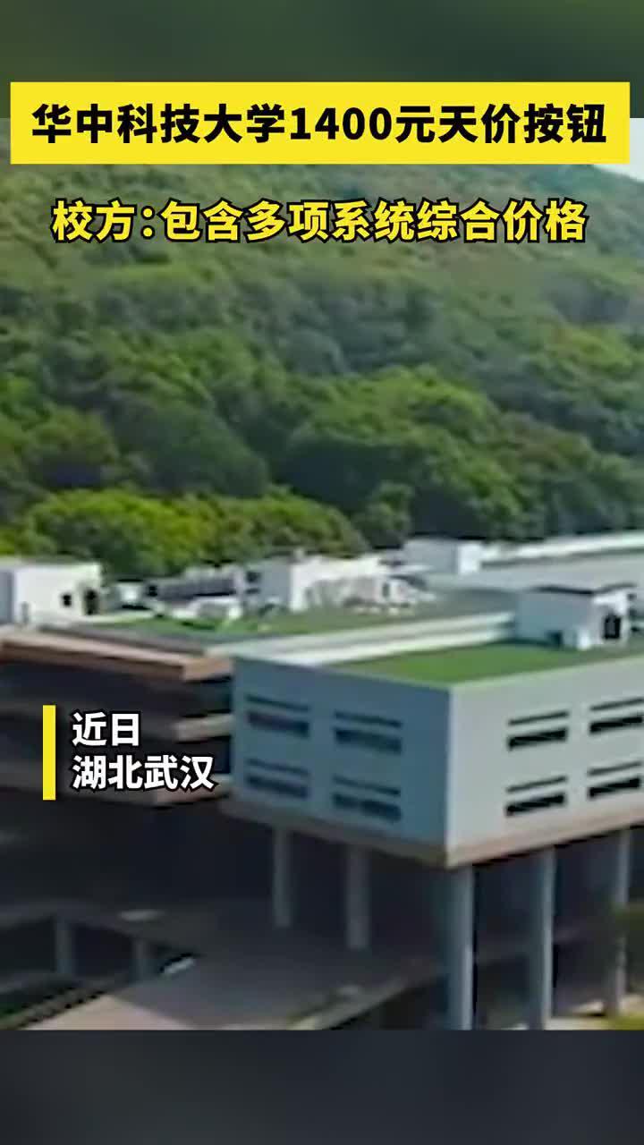 近日,湖北武汉华中科技大学惊现1400元天价按钮……